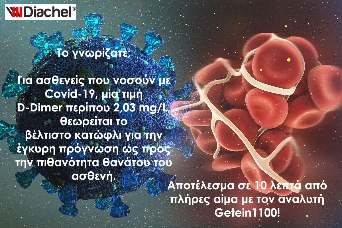 Diachel Α.Ε.